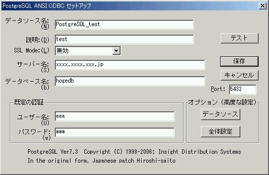 ODBCSystemDSN.png