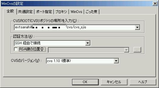 WinCVSの設定