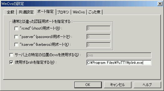 WinCvsの設置